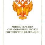 Минобрнауки РФ-2 лист