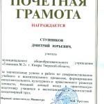Минобрнауки РФ-3 лист