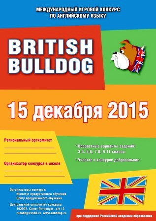 British Bulldog-2015