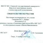 Школа Максимовича_Мельников ЕД_2015