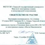 Школа Максимовича_Худякова ДН_2015