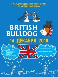 Международный конкурс British Bulldog 2016