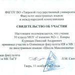 Курицын НА_Школа Максимовича_2017