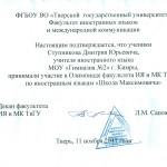 Ступников ДЮ_Школа Максимовича_2017